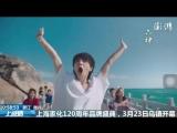 【華晨宇×六神】新形象廣告,新曲《FRESH Trip-2018夏日清新之旅》Hua Chenyu