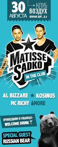 Matisse & Sadko In The Club • 30 августа • СПб