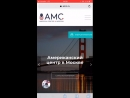 AMC website mobile Event Registration