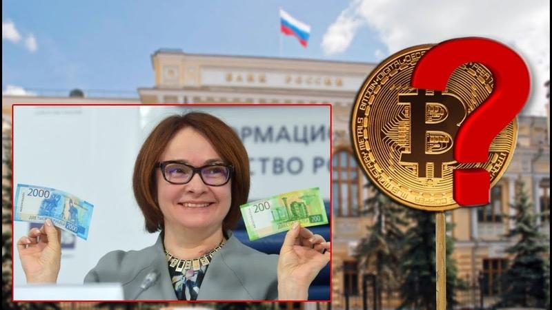 Люди признали Bitcoin, забив на Центробанк.