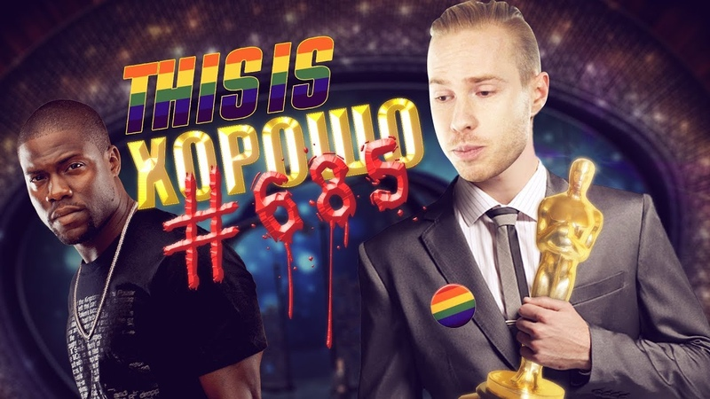 This is Хорошо - ГОМОФОБАМ НЕ МОЖНО 685