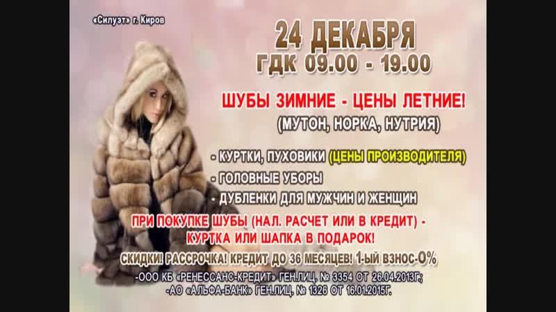 ШУБЫ зимние - ЦЕНЫ летние! 24 декабря В ГДК