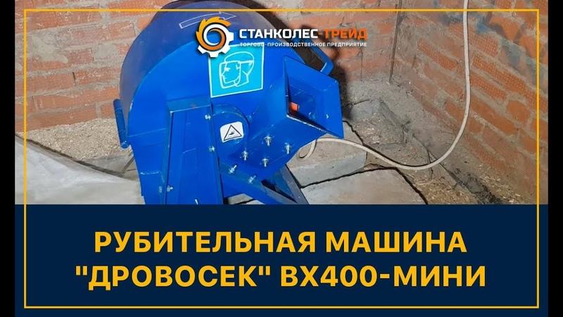 Испытания Рубительной машины Дровосек Вх400-мини
