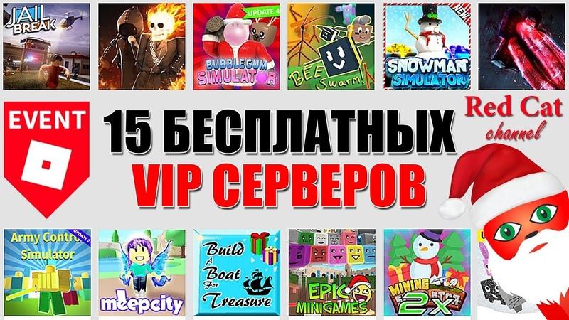 БЕСПЛАТНЫЕ ВИП СЕРВЕРА РОБЛОКС | Free VIP server roblox | Как получить 15 бесплатных серверов