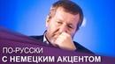 Альфред Кох. О выборах, Скрипале, Путине и отношении к нему в Германии и Англии