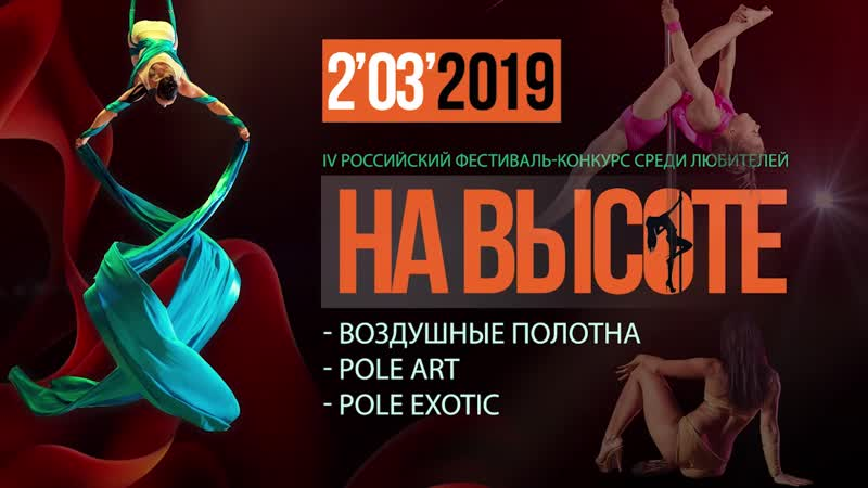 Курагина Мария и Романов Константин 1 место Pole ART дуэты