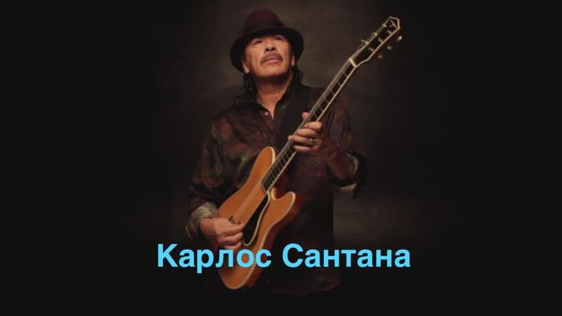 Сантана - пока моя гитара нежно плачет
