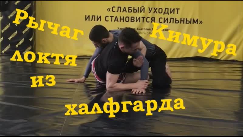 Антон Сазонов. Кимура / рычаг локтя из халфгарда