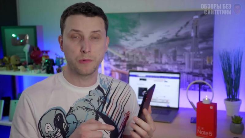 Недостатки есть! Xiaomi Redmi Note 5 - обзор потенциального бестселлера!