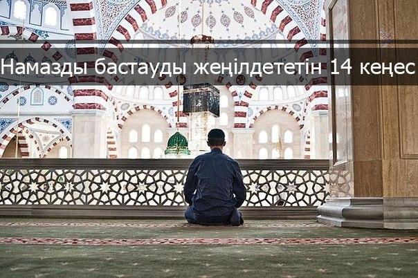 Намазды бастауды жеңілдететін 14 кеңес казакша Намазды бастауды жеңілдететін 14 кеңес на казахском языке