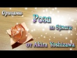 Оригами Розочка из бумаги | How to make a rose Akira Yoshizava