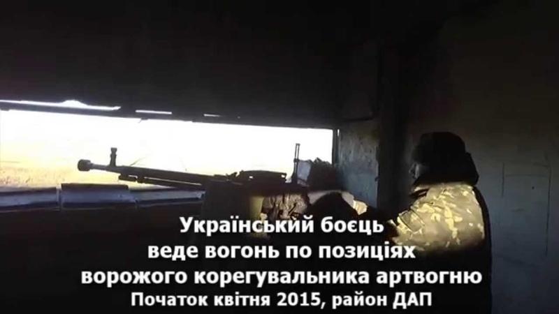 Український боєць стріляє з ДШК по корегувальнику