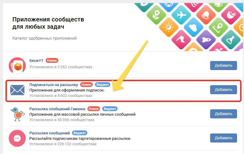 Как подключить сообщество к сервису рассылки сообщений скачать бесплатно программу для массовой рассылки почты