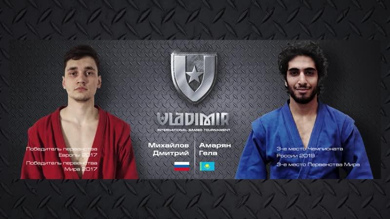 ДМИТРИЙ МИХАЙЛОВ (RUS) vs ГЕЛА АМАРЯН (RUS) САМБО XXIV Мемориал В. Куликова