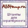Штампы для Скрапбукинга AllStamp.ru