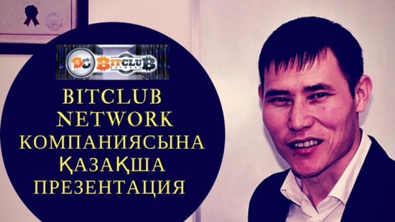 BitClub Network | Қазақша 10-минуттық презентация