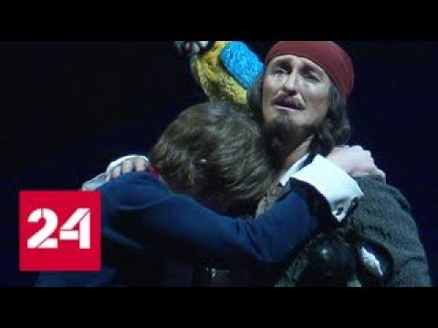 В Москве открылся I Международный Большой детский фестиваль - Россия 24