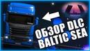 Euro Truck Simulator 2 - ОБЗОР НОВОГО DLC! BEYOND THE BALTIC SEA!