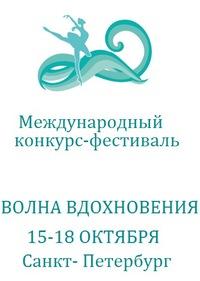 Международный фестиваль Волна Вдохновения