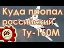 Куда пропал российский Ту 160М2