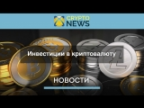 Инвестиции в криптовалюту / Майнинг на государственных предприятиях / Новые возможности Bittrex