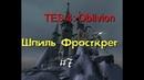 TES 4 Oblivion DLC Шпиль Фросткрег 7 Авалон