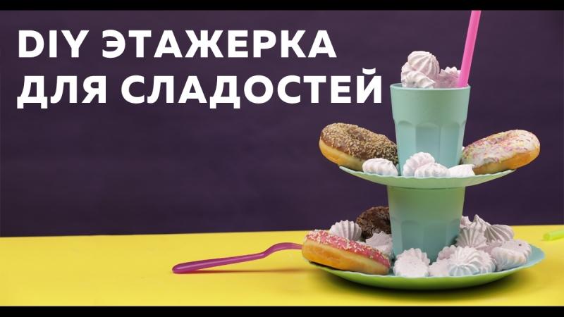 Этажерка для сладостей
