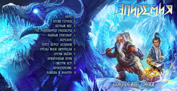 Тизер метал-оперы группы ЭПИДЕМИЯ - Сокровище Энии (2014)