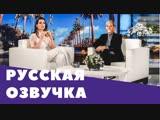 ЭНН ХЭТЭУЭЙ разыгрывает аудиторию Эллен с Клементином / Русская Озвучка.