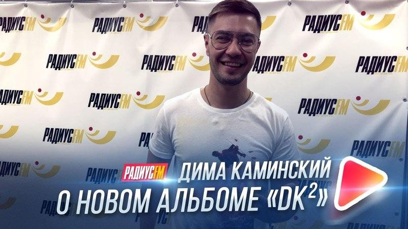 Дима Каминский - о новом альбоме DK²