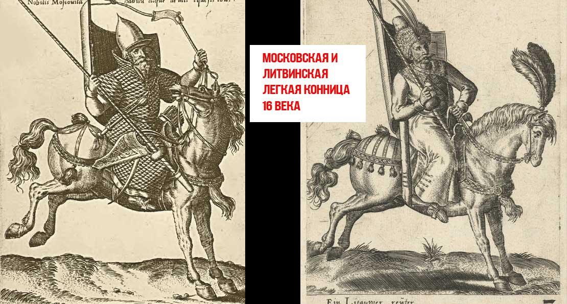 Кавалерия Московии и ВКЛ