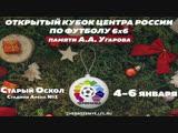 Кубок Центра России 6х6. Матч за 3-е место
