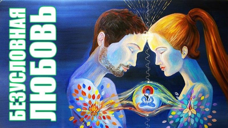 Что Такое Безусловная Любовь? Безусловная Любовь Как Инструмент Исцеления - Энергия Жизни 💛💛💛