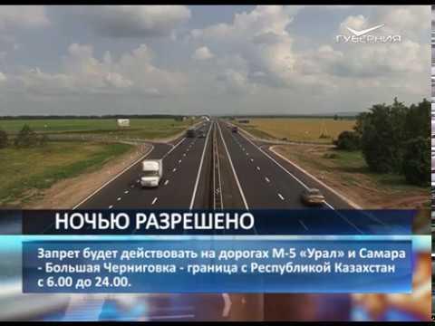 Ограничение движения грузовиков вводится в Самарской области с 14 июня