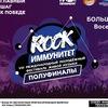 Полуфинал I ROCK-ИММУНИТЕТ 2018