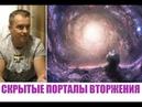 СКРЫТЫЕ ПОРТАЛЫ ВТОРЖЕНИЯ...Юрий Кузмин