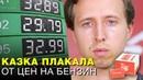 Казка Плакала Все плачут от цен на бензин ГБО YOTA RED пародия от Даждь Газ