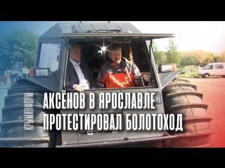 Глава Крыма протестировал новый болотоход