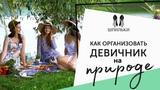 Девичник на природе как организовать идеальный пикник Шпильки Женский журнал