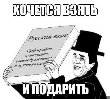 В защиту русского языка 2VJ0VYZrNHc