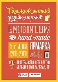 Дизайн-маркет 5-6 июля! (hand-made ярмарка)
