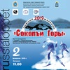"""Самарский лыжный марафон """"Сокольи горы 2019"""""""