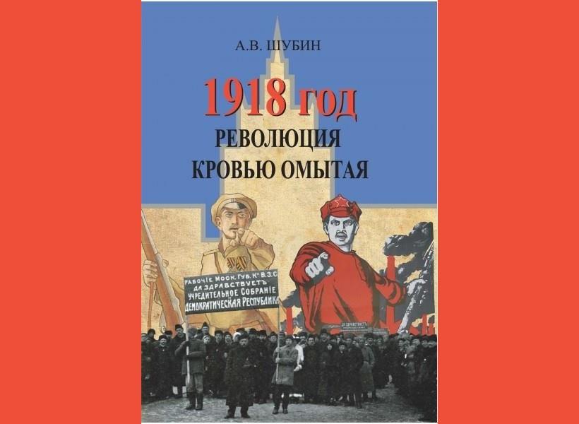 """Шубин А.В. """"1918 год. Революция кровью омытая"""" (2019)"""