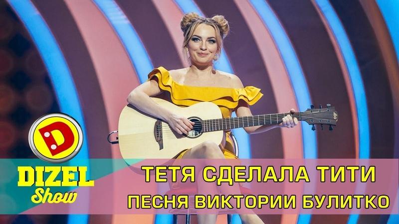 Тетя сделала тити Песня Виктории Булитко Дизель шоу лучшие приколы