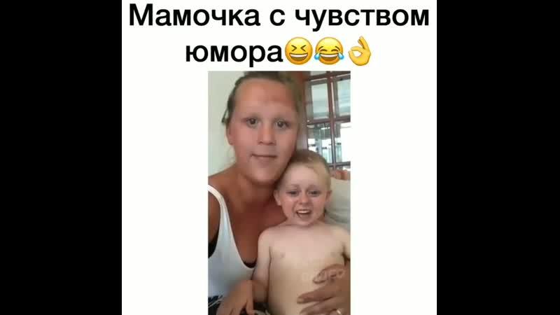 мамочка 😜😋😉😅🤣