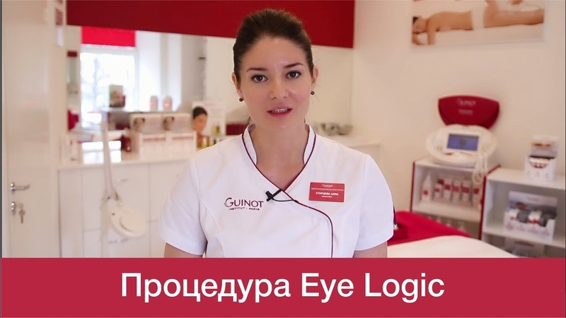 Процедура Eye Logic
