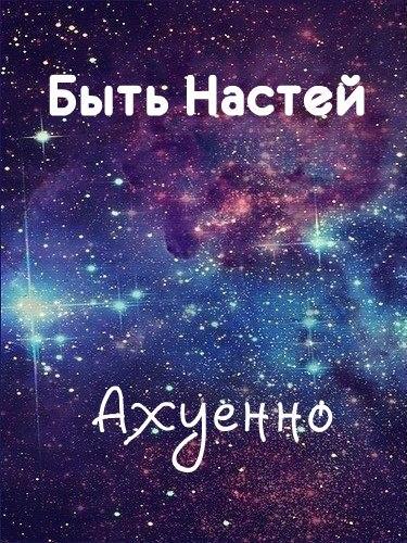 имени анастасия: