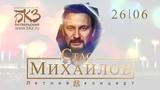 Стас Михайлов - СКОРО! новая песня - Летний концерт в Санкт Петербурге