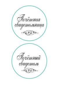 Значки свидетелей на свадьбу своими руками шаблоны 7