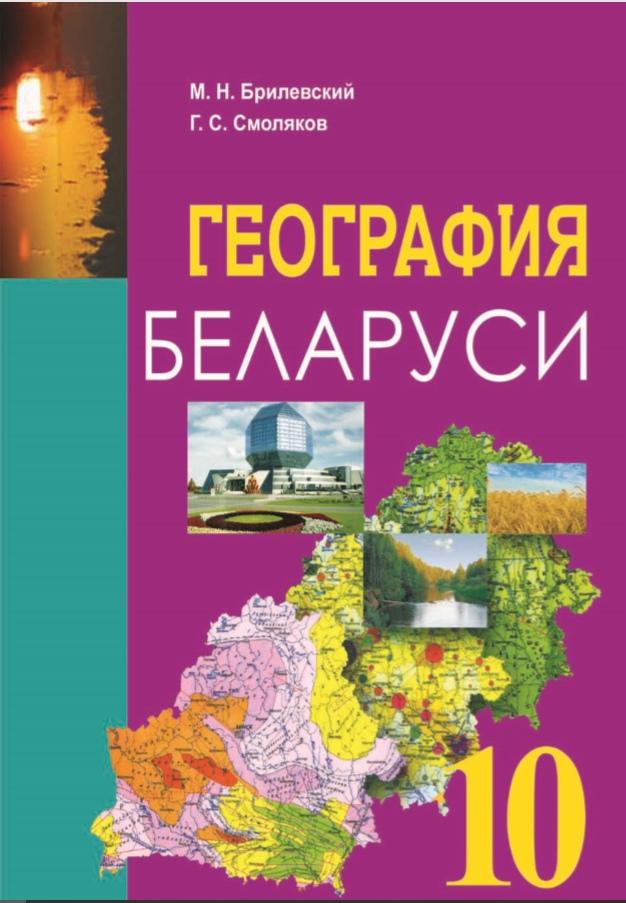 10 класс География — Мировое хозяйство и глобальные проблемы человечества